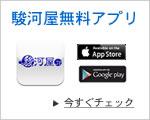 駿河屋アプリ