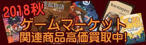 ゲームマーケット2018秋買取特集