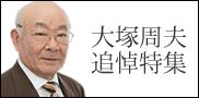 大塚周夫追悼特集