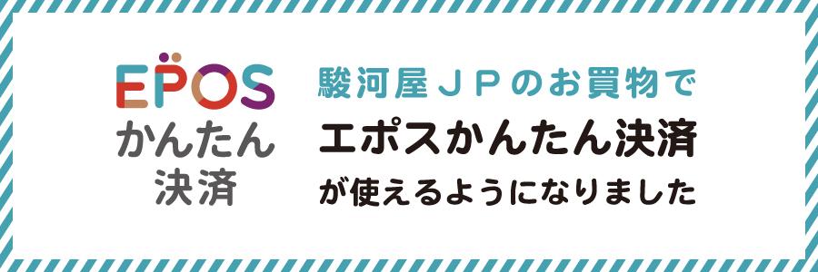 駿河屋.JPがエポスかんたん決済でお支払い出来るようになりました!