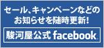 駿河屋公式facebook
