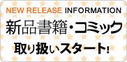 新品書籍・コミック特集