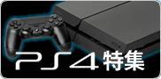 PS4特集