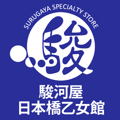 駿河屋日本橋乙女館 Supported by 明輝堂