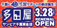 多田屋 サンピア千葉東金店 Supported by 駿河屋リニューアルオープン告知