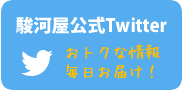 駿河屋公式Twitter