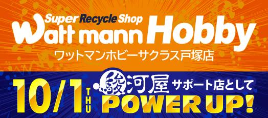 ワットマンホビーサクラス戸塚店と駿河屋がタッグを組んでパワーアップ!(10/01)