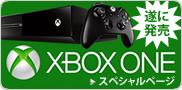 XboxOne特集