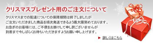 クリスマス商品発送のお知らせ