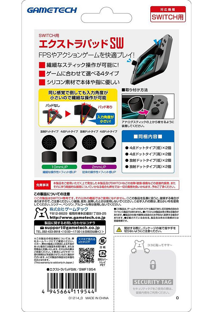 Extra pad SW (for SWITCH)