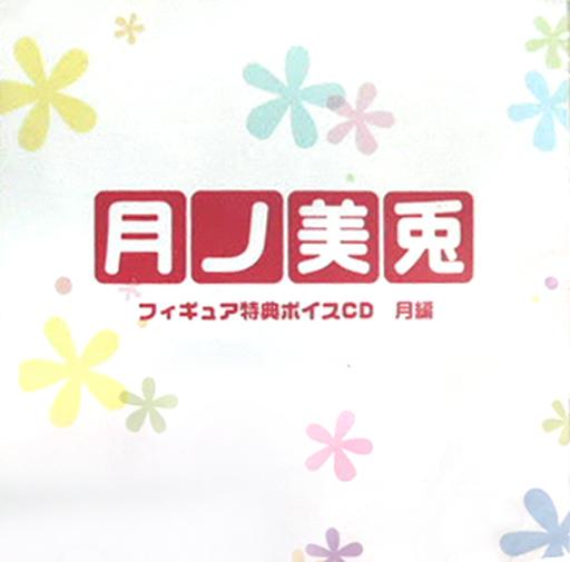 [With Bonus] MITOTSUKINO 1/7 PVC/ABS painted finished product Surugaya Limited