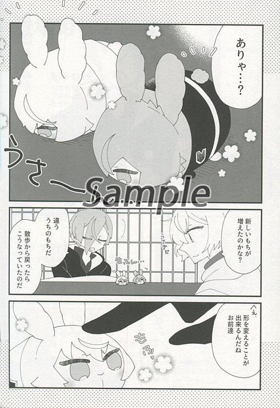 Rabbit Genji