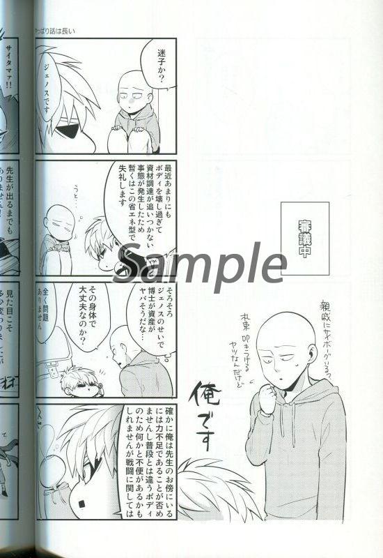 Saitama's Eco Genos