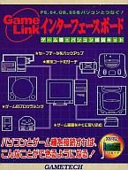インターフェースボード ゲーム機⇔パソコン接続キット