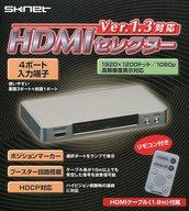 Ver1.3対応HDMIセレクター