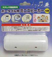 ステレオ機器専用 ポータブル用 ミニスピーカー(丸型)