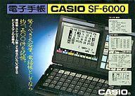 電子手帳 CASIO SF-6000