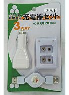 006P-9V乾電池用 USB充電器セット