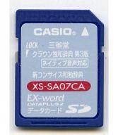 三省堂 クラウン独和辞典 第3版 (EX-WORD用データカード)
