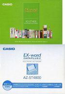 電子辞書 EX-word データプラス2 (学校パック) [AZ-ST4800]