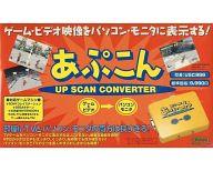 あぷこん UP SCAN CONVERTER [USC999]