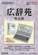 電子辞書 広辞苑 第五版 [SR600]