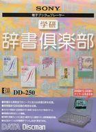 電子ブックプレーヤー DATA DISCMAN 学研 辞書倶楽部 [DD-250] (状態:説明書欠品)