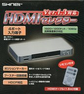 Ver1.3対応HDMIセレクター(状態:HDMIケーブル欠品)