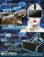 スマートフォン用 3Dバーチャル ヘッドマウントセット [3D-HMD]