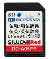セイコー製 電子辞書専用カード SILUCA RED (フランス語) [DC-A05FR] (状態:カード本体のみ)