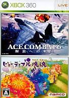 エースコンバット6 解放への戦火 & ビューティフル塊魂
