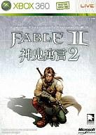 アジア版 FABLEII LIMITED COLLECTOR'S EDITION(国内版本体動作可)