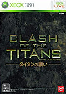 CLASH OF THE TITANS タイタンの戦い 最安値