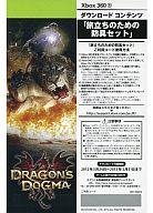 ドラゴンズドグマ ダウンロードコンテンツ「旅立ちのための防具セット」