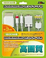 VGA HD AV ロングケーブル