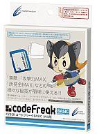 コードフリークBASIC(Wii用)
