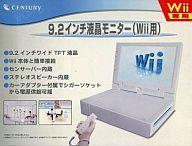 Wii用 9.2インチ液晶モニター [CY-999]