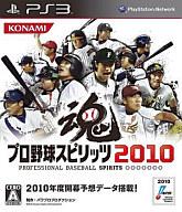 プロ野球スピリッツ 2010 最安値
