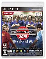 ワールドサッカーウイニングイレブン2010 蒼き侍の挑戦 最安値 高価買取