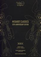 メダロット クラシックス 20th Anniversary Edition