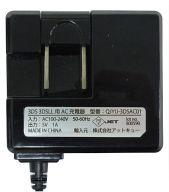 3DS/3DSLL用 AC充電器 (ブラック) [QJYU-3DSAC01]