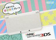 Newニンテンドー3DS本体 ホワイト(状態:内箱欠品)