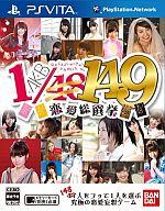 AKB1/149恋愛総選挙[通常版]