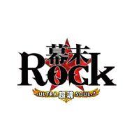 幕末Rock超魂[通常版]