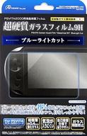 PCH-2000用 液晶保護フィルム 超硬質ガラスフィルム9H ブルーライトカット