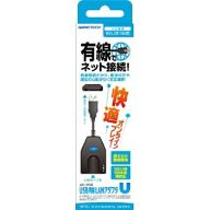 USB有線LANアダプタU(WiiU/Wii用)