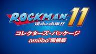 ロックマン11 運命の歯車!! コレクターズ・パッケージ [限定版]