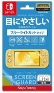 スクリーンガード ブルーライトカットタイプ (Switch Lite用)