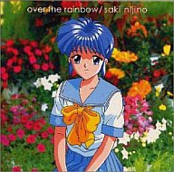 虹野沙希/over the rainbow