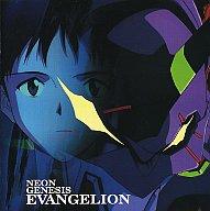 NEON GENESIS EVANGELION Soundtrack 1